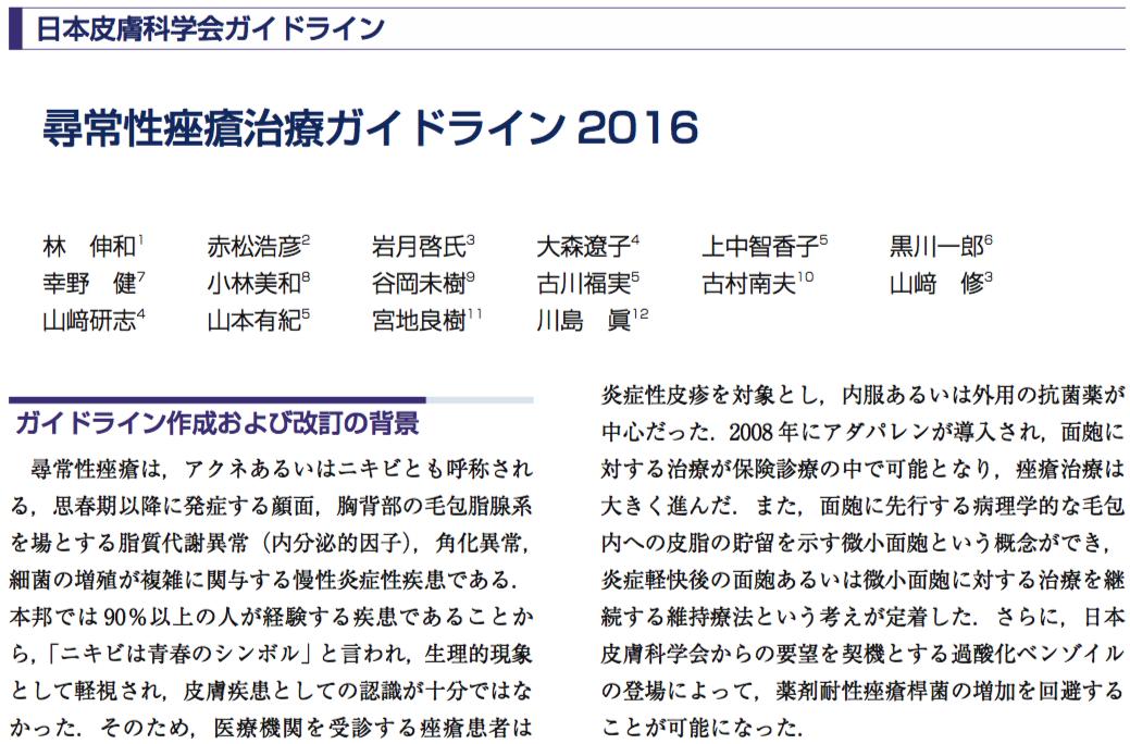 ガイドライン 科学 会 日本 皮膚 日本皮膚科学会皮膚真菌症診療ガイドライン 2019